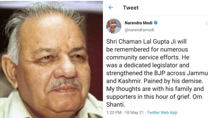 Veteran BJP Leader, Chaman Lal Gupta scrambled to COVID19